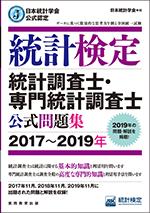 kakomon-chosashi-2019-1
